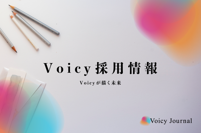 【Voicy 採用情報】