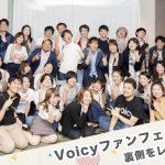 """""""あの声""""を生で感じられるVoicyのオフイベント「Voicyファンフェスタ」に隠れた想い"""