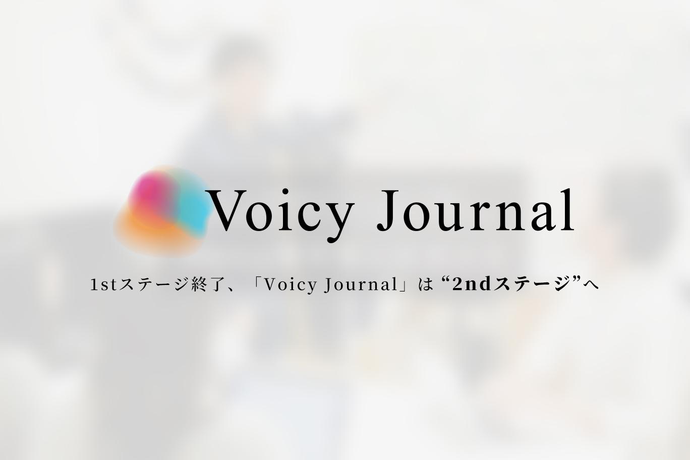 Voicy Journal 1stステージ終了!少しの間充電期間に入ります
