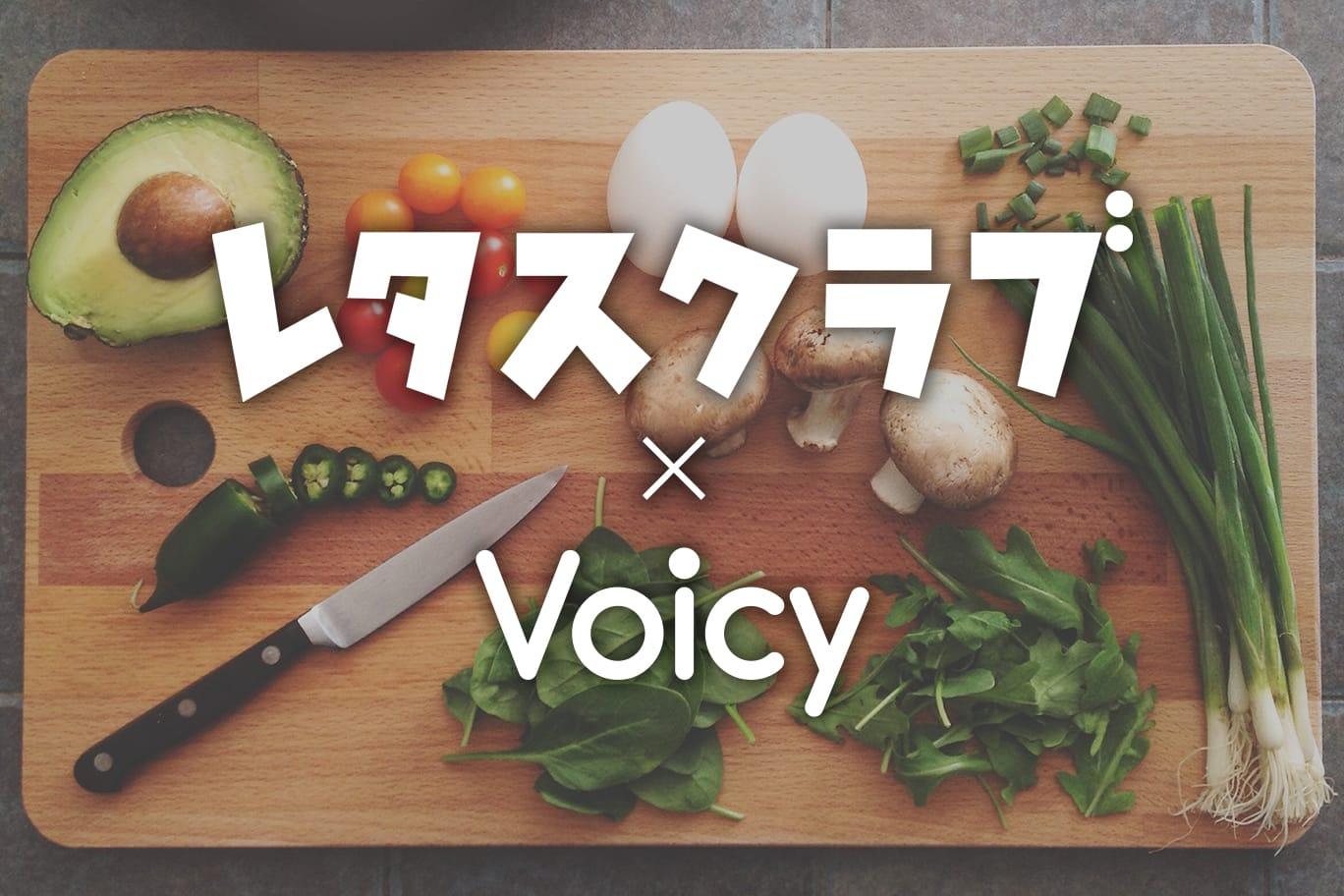 Voicyの検索機能をより使いやすくリニューアルしました