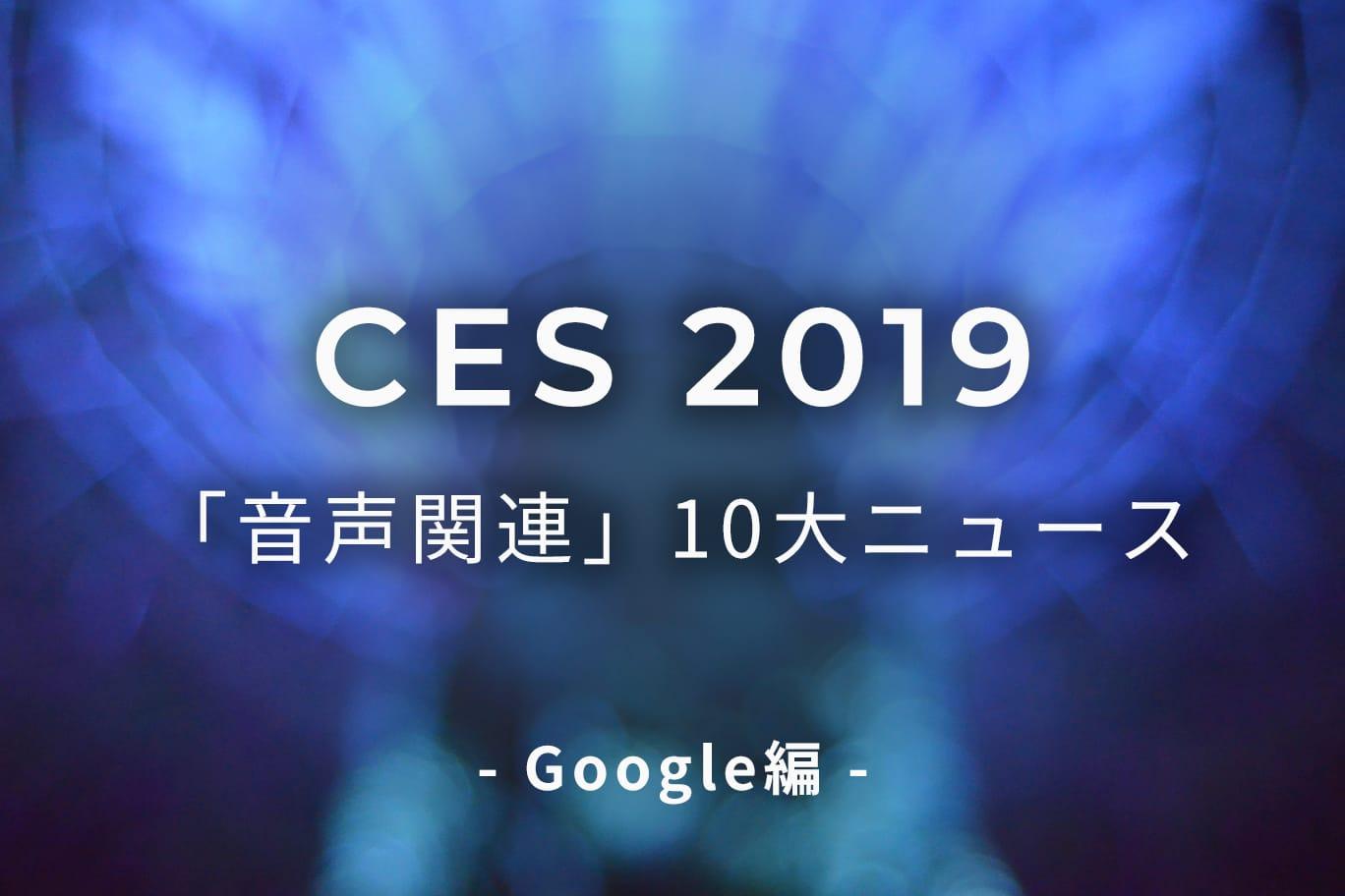 今年のCESで発表されたGoogleの「音声関連」10大ニュース