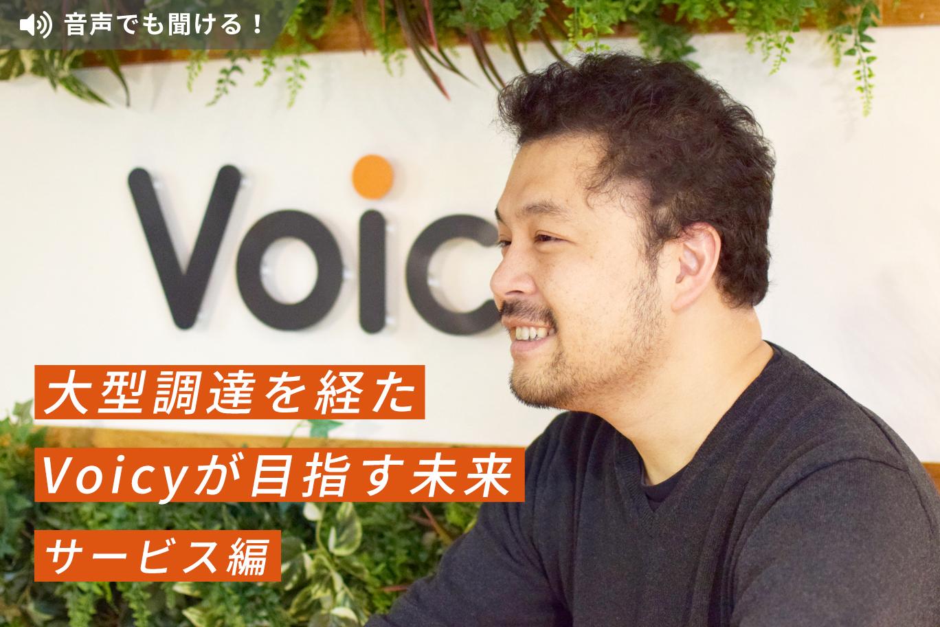 大型調達を経たVoicyが目指す未来 サービス編