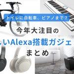 トイレに自転車、ピアノまで? 今年大注目の新しいAlexa搭載ガジェットまとめ
