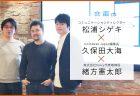 「最後は感情情報が価値を持つ」清田いちるさんと語る、これからメディアに大事なこと