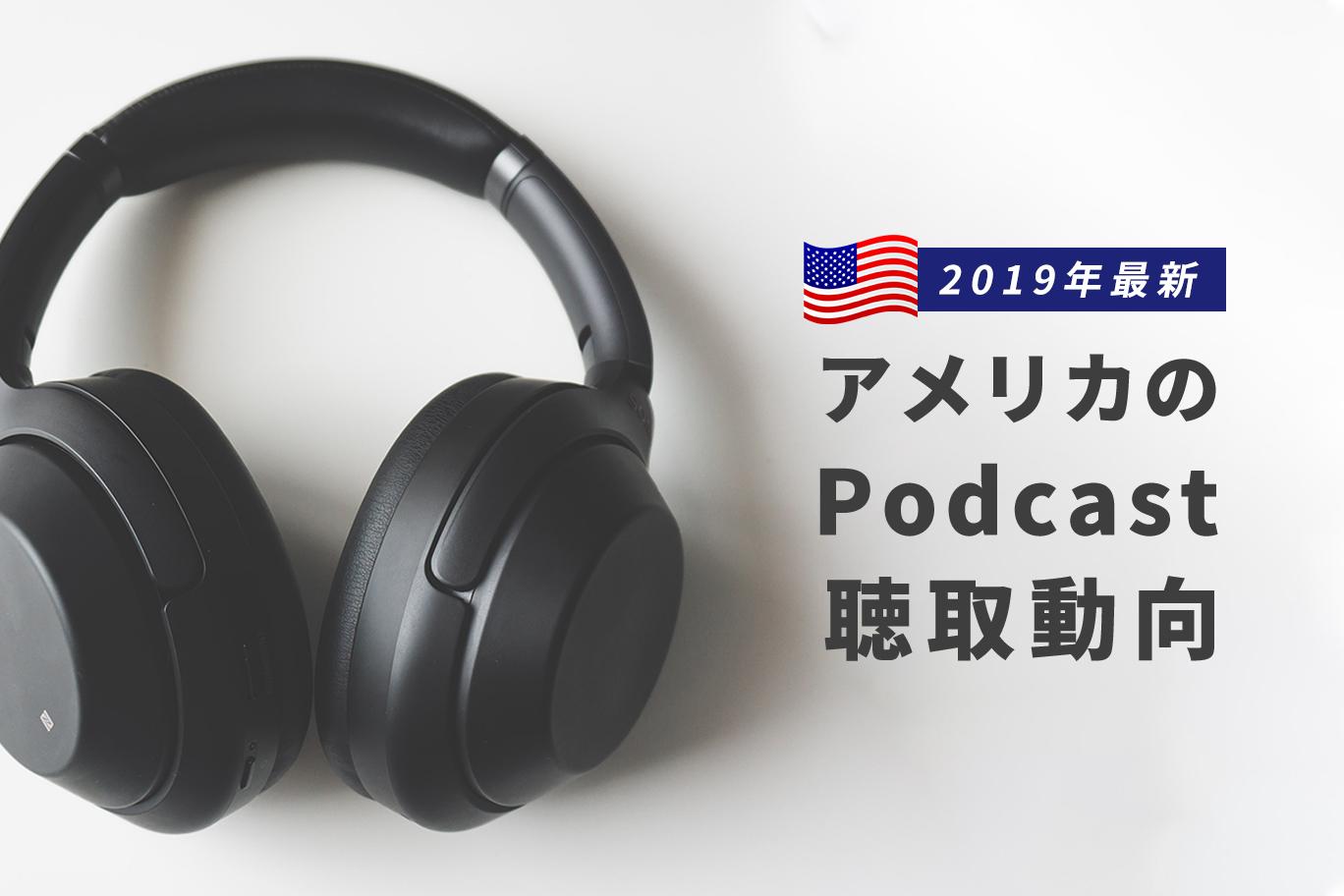 2019年最新 アメリカのPodcast聴取動向