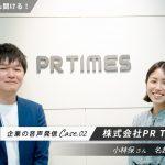 音声のオウンドメディアで企業文化の発信にトライする意味とは?「PR TIMESのオープンラジオ」