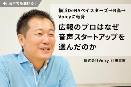 横浜DeNAベイスターズ→N高→Voicyに転身、広報のプロはなぜ音声スタートアップを選んだのか