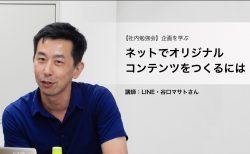 """「ネットでオリジナルコンテンツをつくる」  コンテンツマーケティングの第一人者・LINEの谷口マサトさんから""""企画""""を学ぶ #社内勉強会"""