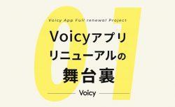 音声のリーディングカンパニーとして最高の体験をデザインする – #Voicyアプリリニューアルの舞台裏