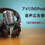 アメリカのPodcast音声広告事情 #音声業界最新トレンド