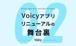 「パーソナリティファーストを貫いた新しい収録アプリが目指した世界 – #Voicyアプリリニューアルの舞台裏