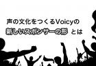 なぜVoicyはダウンロードではなくストリーミング再生なのか?~開発舞台裏~【前編】