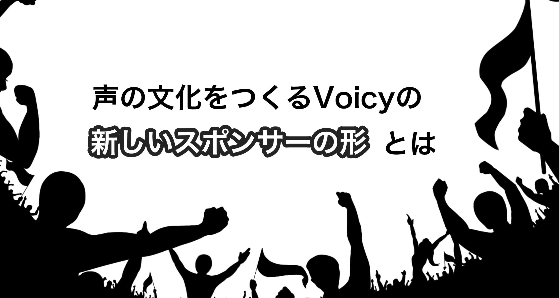 声の文化をつくるVoicyの「新しいスポンサーの形」とは
