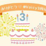 3年間ありがとうございます。これからも素敵なVoicyをつくっていきます! #Voicy3周年