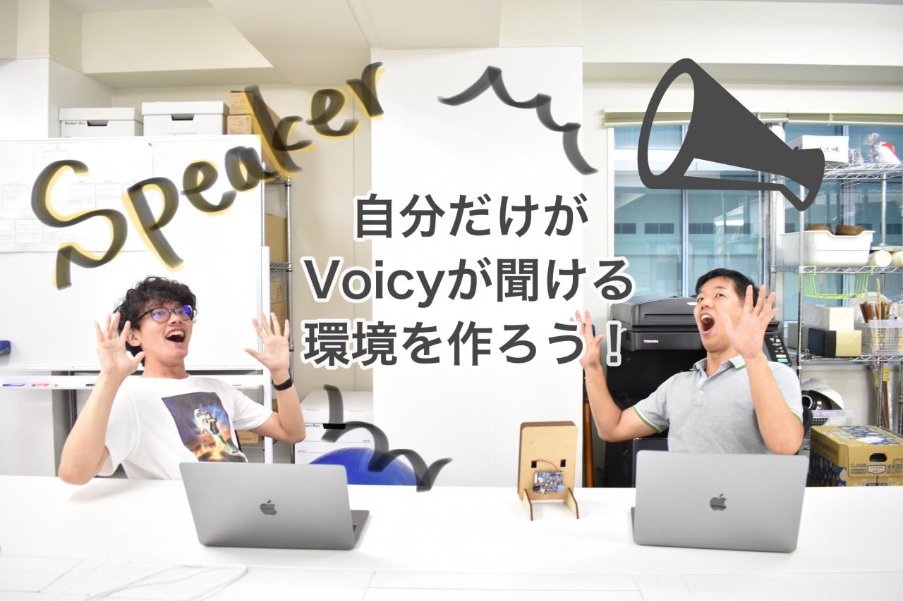 指向性スピーカで自分だけがVoicyが聴ける環境を作ろう
