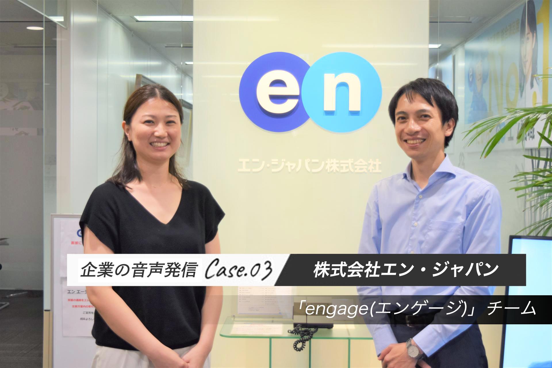 エン・ジャパンの「engage(エンゲージ)」チームが社員エンゲージメント向上に使った「社内ラジオ」って何のこと?