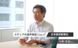 一次情報に触れる人のすそ野を広げたい 日本経済新聞「ながら日経」・「ヤング日経」