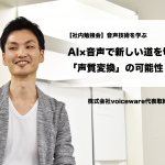 """「声のアバターを作る」音声×AIで新しい道を切り開くvoiceware代表 田村さんから""""音声技術""""を学ぶ #社内勉強会"""
