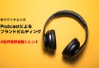 「Voicyの社内ラジオで組織力がアップした」急拡大中のAzitが音声発信で感じたこと