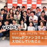 まるで「社員」かのような「仲間」に。Voicyがファンコミュニティで大切にしていたこと #Voicyファンラボ