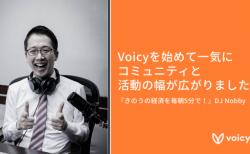 「Voicyを始めて一気にコミュニティと活動の幅が広がりました」- DJ Nobby