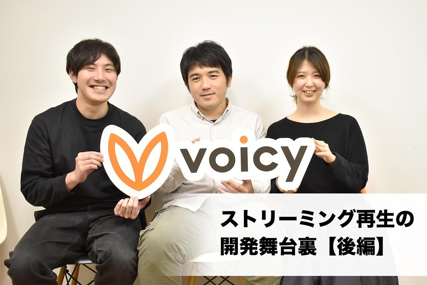 なぜVoicyはダウンロードではなくストリーミング再生なのか?~開発舞台裏~【後編】