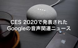 CES 2020で発表された Googleの音声関連ニュース