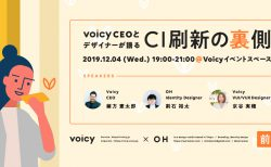 【イベントレポート】 「VoicyCEOとデザイナーが語る CI刷新の裏側」 – 前編