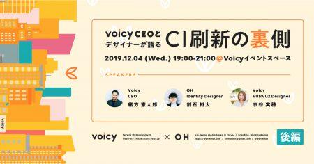 【イベントレポート】 「VoicyCEOとデザイナーが語る CI刷新の裏側」 -後編