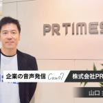 長期的な行動を変えたいから、一社提供を続ける:PR TIMES 山口社長