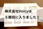 「大好きなVoicyで知った心が震えるようなワクワク」をこれからも大事にしていきたい