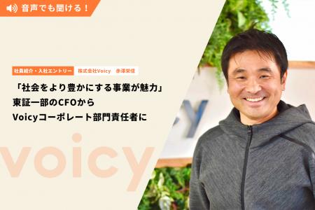 「社会をより豊かにする事業が魅力」東証一部のCFOからVoicyコーポレート部門責任者に