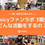 一問一答!#Voicyファンラボ 3期生がどんなコミュニティになるのか大公開!