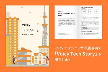 Voicyエンジニアが技術書典で「Voicy Tech Story」を頒布します