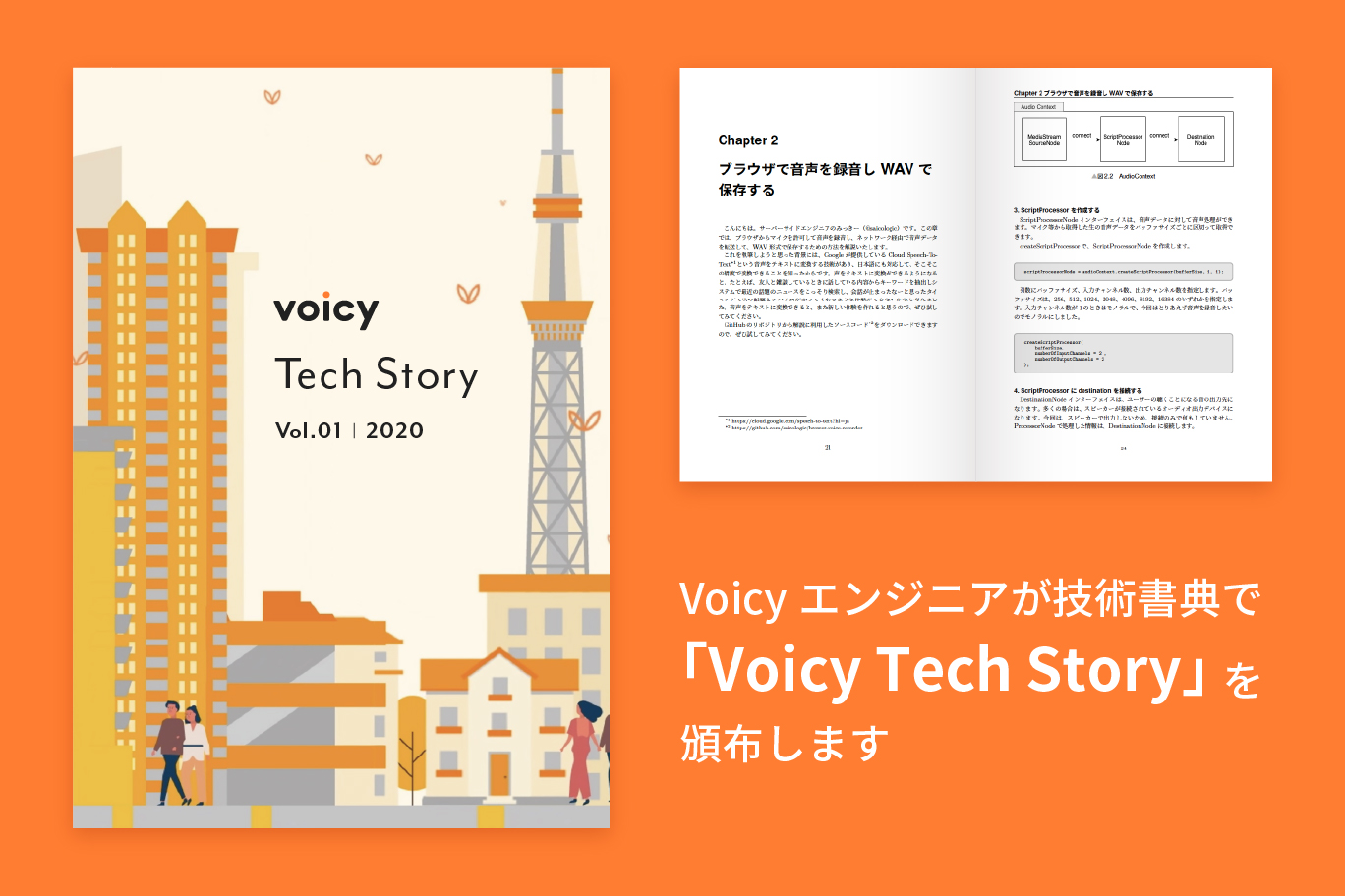 Voicyエンジニアが技術書典で「Voicy Tech Story」を頒布します