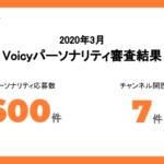 2020年3月 Voicyパーソナリティ審査結果