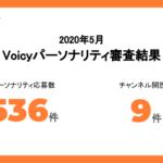 2020年5月 Voicyパーソナリティ審査結果