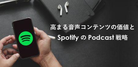 高まる音声コンテンツの価値と SpotifyのPodcast戦略