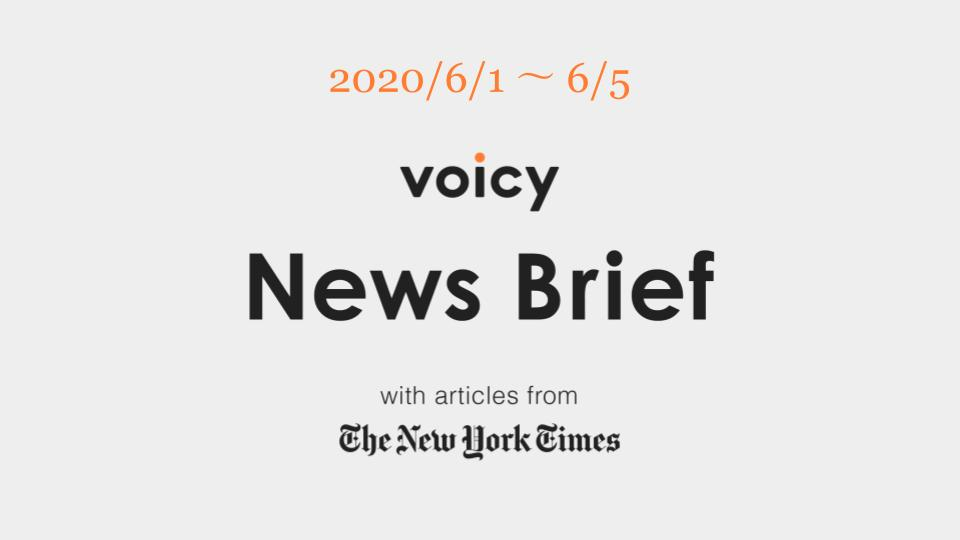 Voicy News Brief with articles from The New York Times ニュース原稿 6/1-6/5