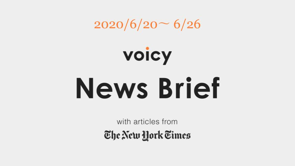 Voicy News Brief with articles from The New York Times ニュース原稿 6/20-6/26