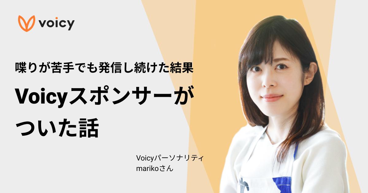 喋りが苦手でも発信し続けた結果、Voicyスポンサーが決まった話 – mariko
