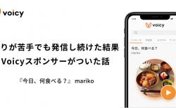 喋りが苦手でも発信し続けた結果、Voicyスポンサーが決まった話 - mariko