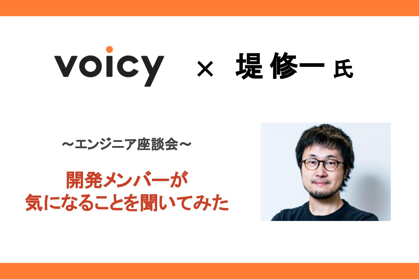 【エンジニア座談会】Voicy技術顧問の堤修一さんとの座談会が実現。〜開発メンバーが気になることを聞いてみた〜