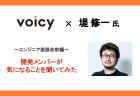 【開発裏話】Voicyのスマホ版Webページが新しくなりました!より心地よく、新たな放送と出会えるUIへ