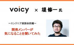 【エンジニア座談会 前編】Voicy技術顧問の堤修一さんとの座談会が実現。〜開発メンバーが気になることを聞いてみた〜