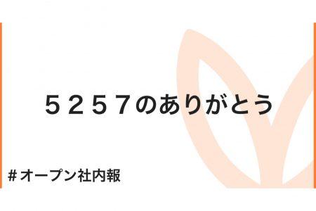 5257のありがとう