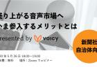 【後編】Voicy×ハッカソン「ボイソン」の結果を発表!!優勝者は、UI/UXデザイナー?!