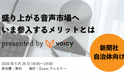 新聞社・自治体が音声市場へ参入するメリットとは?〜オンラインセミナーレポート 2020.5.26〜
