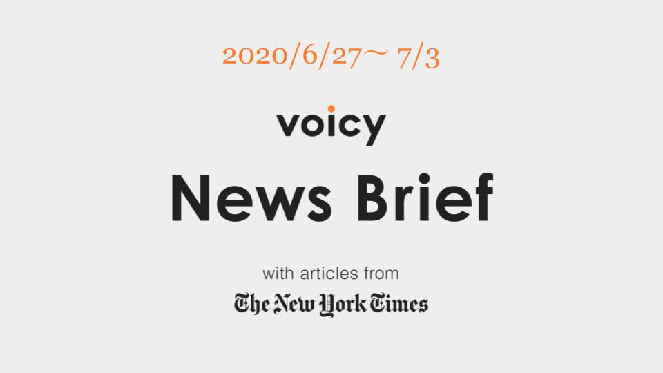 Voicy News Brief with articles from The New York Times ニュース原稿 6/27-7/3