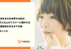 Voicy News Brief with articles from The New York Times ニュース原稿 7/11-7/17